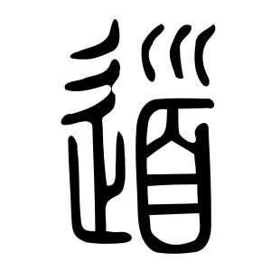 Medicina Oriental Chinesa